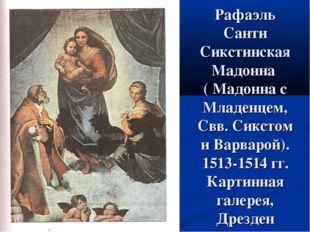 Рафаэль Санти Сикстинская Мадонна ( Мадонна с Младенцем, Свв. Сикстом и Варва