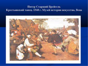 Питер Старший Брейгель Крестьянский танец. 1568 г. Музей истории искусства, В