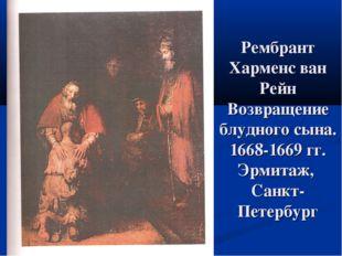 Рембрант Харменс ван Рейн Возвращение блудного сына. 1668-1669 гг. Эрмитаж, С