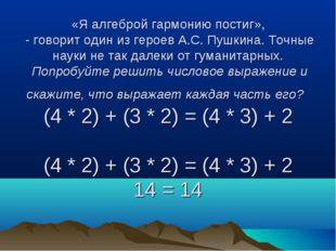 «Я алгеброй гармонию постиг», - говорит один из героев А.С. Пушкина. Точные н