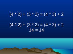 (4 * 2) + (3 * 2) = (4 * 3) + 2 (4 * 2) + (3 * 2) = (4 * 3) + 2 14 = 14
