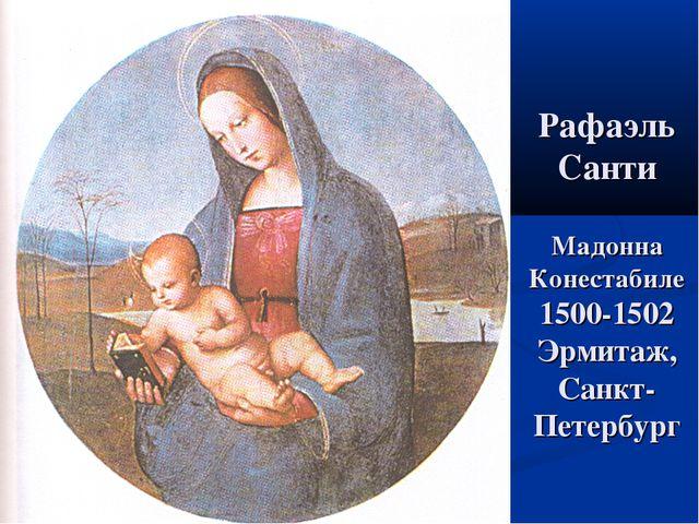 Рафаэль Санти Мадонна Конестабиле 1500-1502 Эрмитаж, Санкт- Петербург