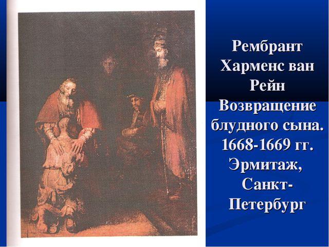 Рембрант Харменс ван Рейн Возвращение блудного сына. 1668-1669 гг. Эрмитаж, С...