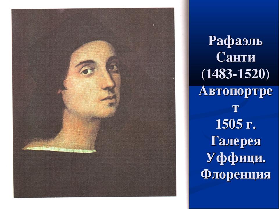 Рафаэль Санти (1483-1520) Автопортрет 1505 г. Галерея Уффици. Флоренция