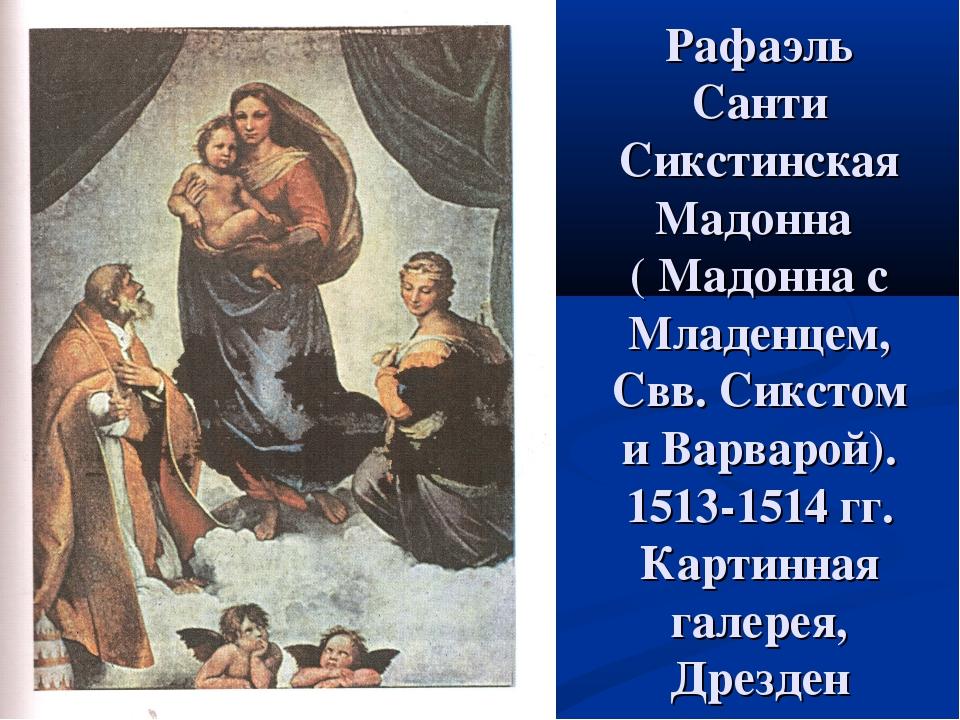 Рафаэль Санти Сикстинская Мадонна ( Мадонна с Младенцем, Свв. Сикстом и Варва...