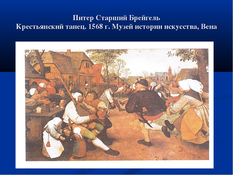 Питер Старший Брейгель Крестьянский танец. 1568 г. Музей истории искусства, В...