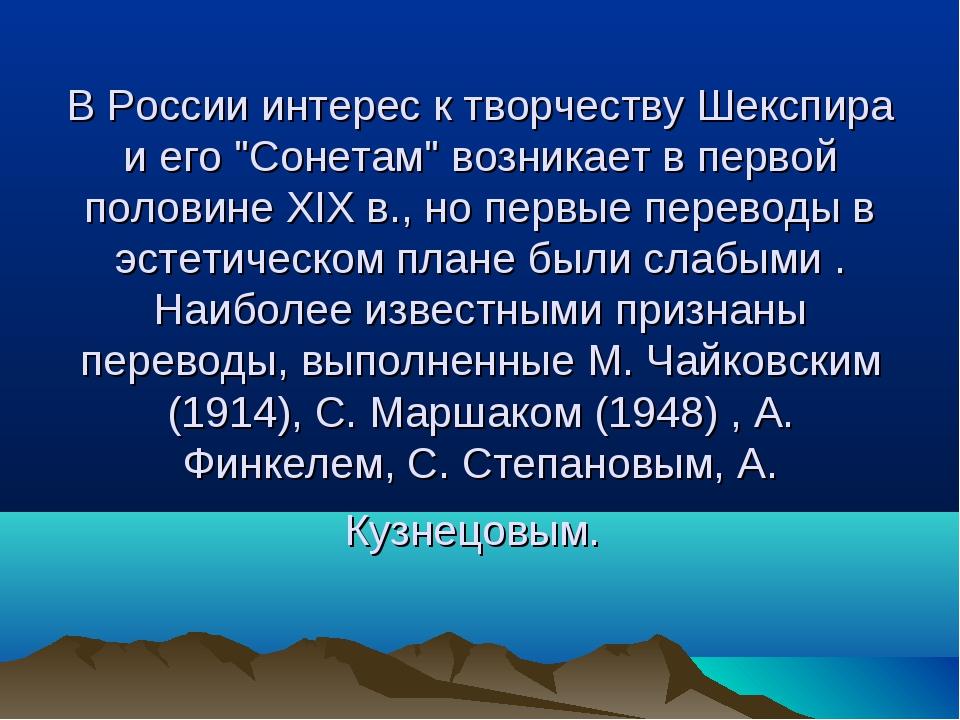 """В России интерес к творчеству Шекспира и его """"Сонетам"""" возникает в первой пол..."""