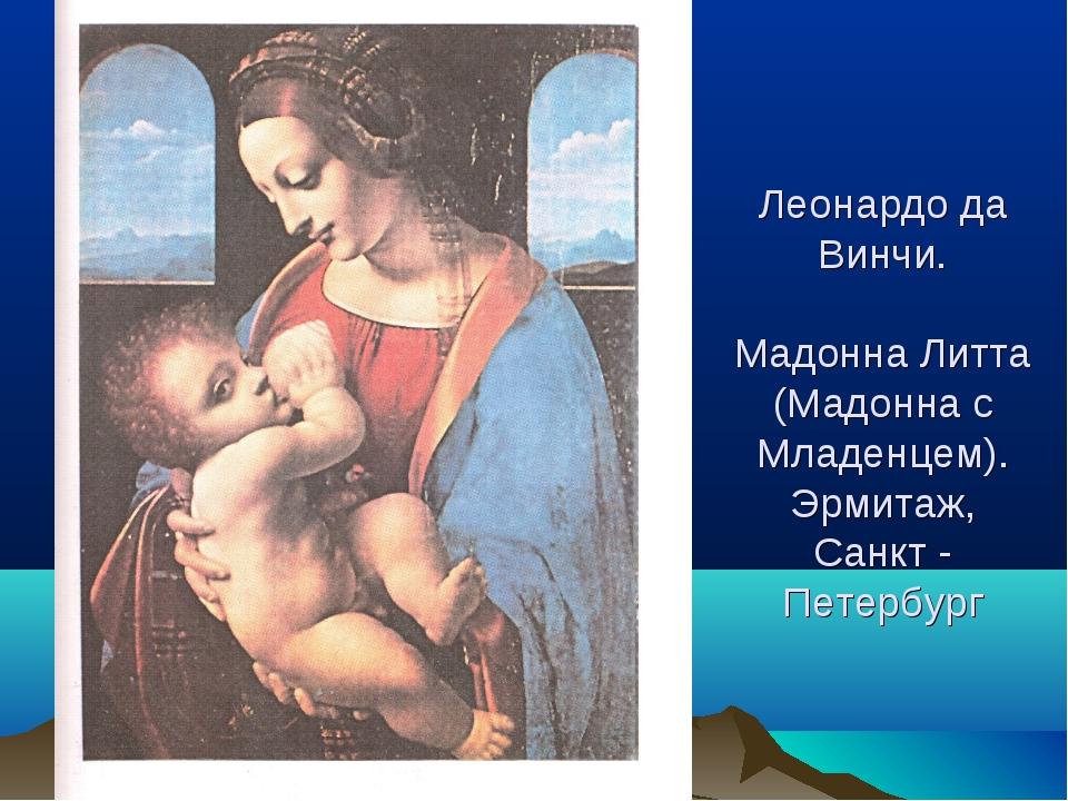 Леонардо да Винчи. Мадонна Литта (Мадонна с Младенцем). Эрмитаж, Санкт - Пете...