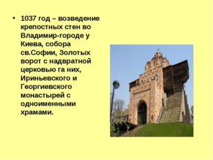 1037 год – возведение крепостных стен во Владимир-городе у Киева, собора св.С