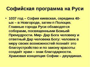 Софийская программа на Руси 1037 год – София киевская, середина 40-ых – в Нов
