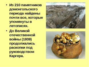 Из 210 памятников домонгольского периода найдены почти все, которые упомянуты