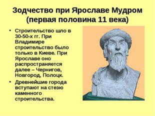 Зодчество при Ярославе Мудром (первая половина 11 века) Строительство шло в 3