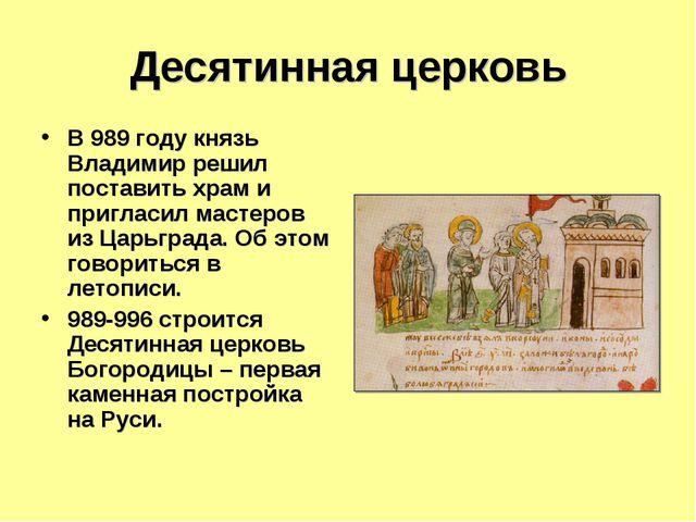 Десятинная церковь В 989 году князь Владимир решил поставить храм и пригласил...