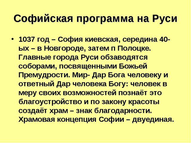 Софийская программа на Руси 1037 год – София киевская, середина 40-ых – в Нов...