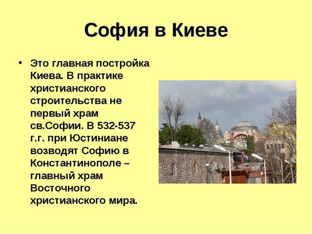 София в Киеве Это главная постройка Киева. В практике христианского строитель...