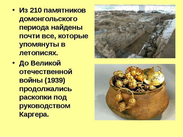 Из 210 памятников домонгольского периода найдены почти все, которые упомянуты...