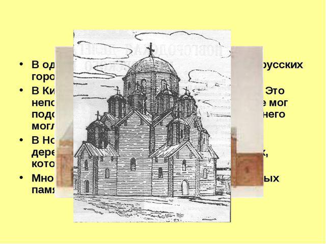 В одной из летописей есть список древнерусских городов и главных в них храмов...