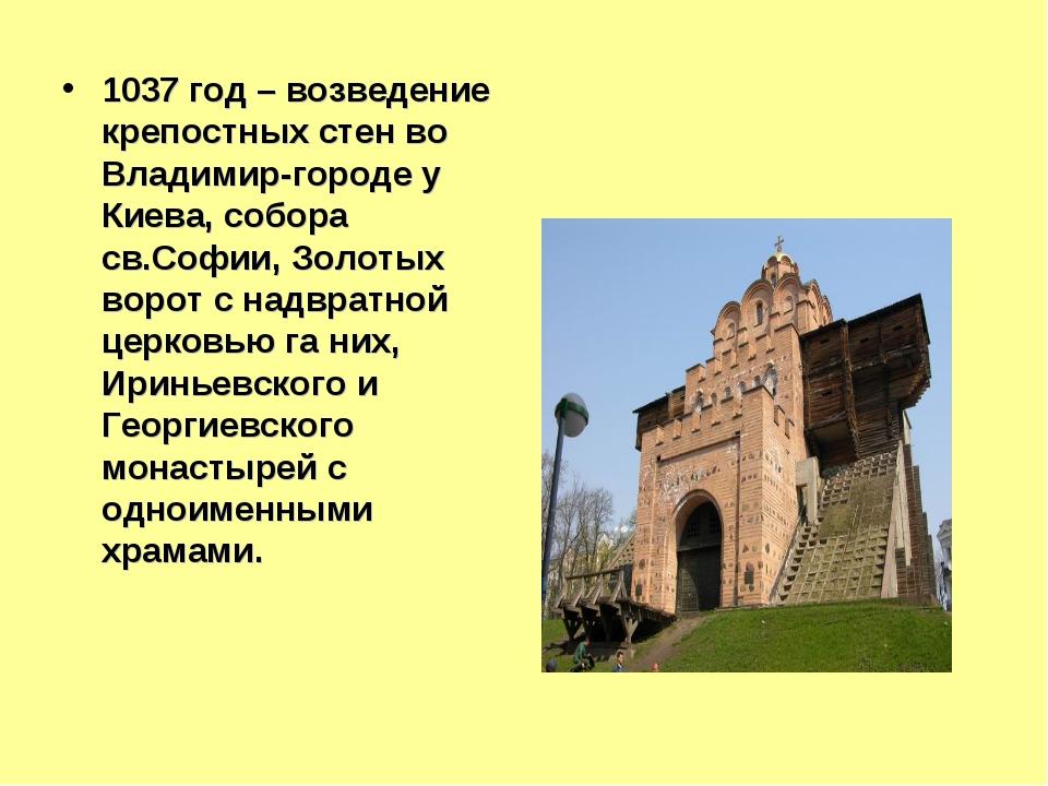 1037 год – возведение крепостных стен во Владимир-городе у Киева, собора св.С...