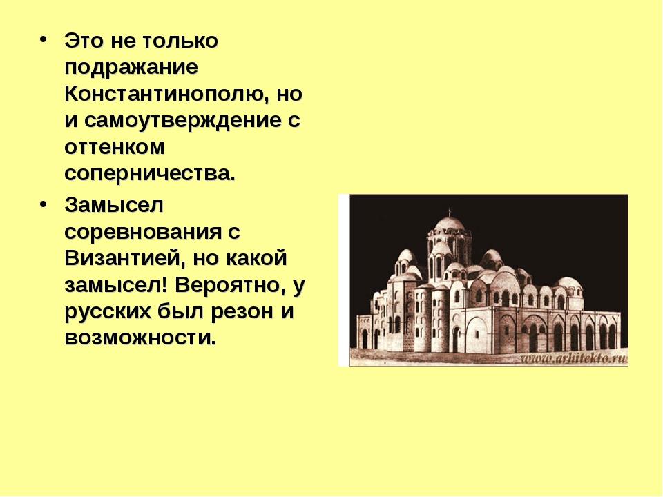 Это не только подражание Константинополю, но и самоутверждение с оттенком соп...