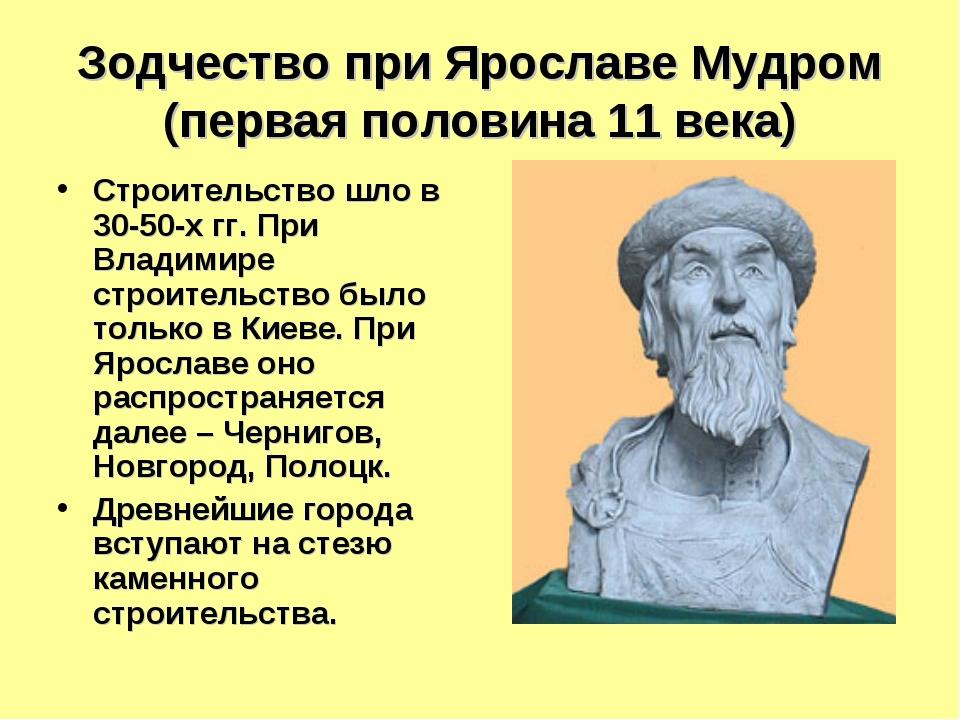 Зодчество при Ярославе Мудром (первая половина 11 века) Строительство шло в 3...