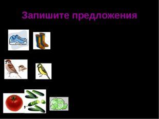 Запишите предложения - это новая обувь. , , - это птицы. , , - это вкусные ов