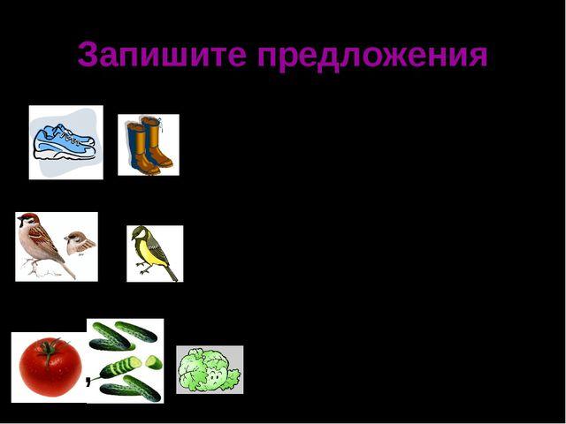 Запишите предложения - это новая обувь. , , - это птицы. , , - это вкусные ов...