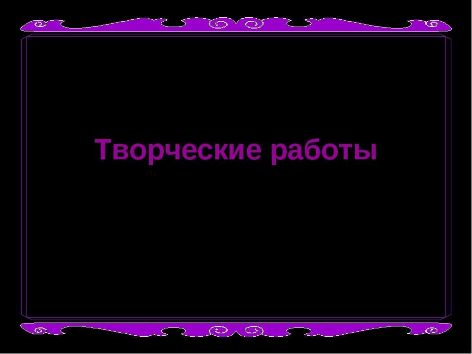 Творческие работы Учитель начальных классов: Яшина Людмила Васильевна