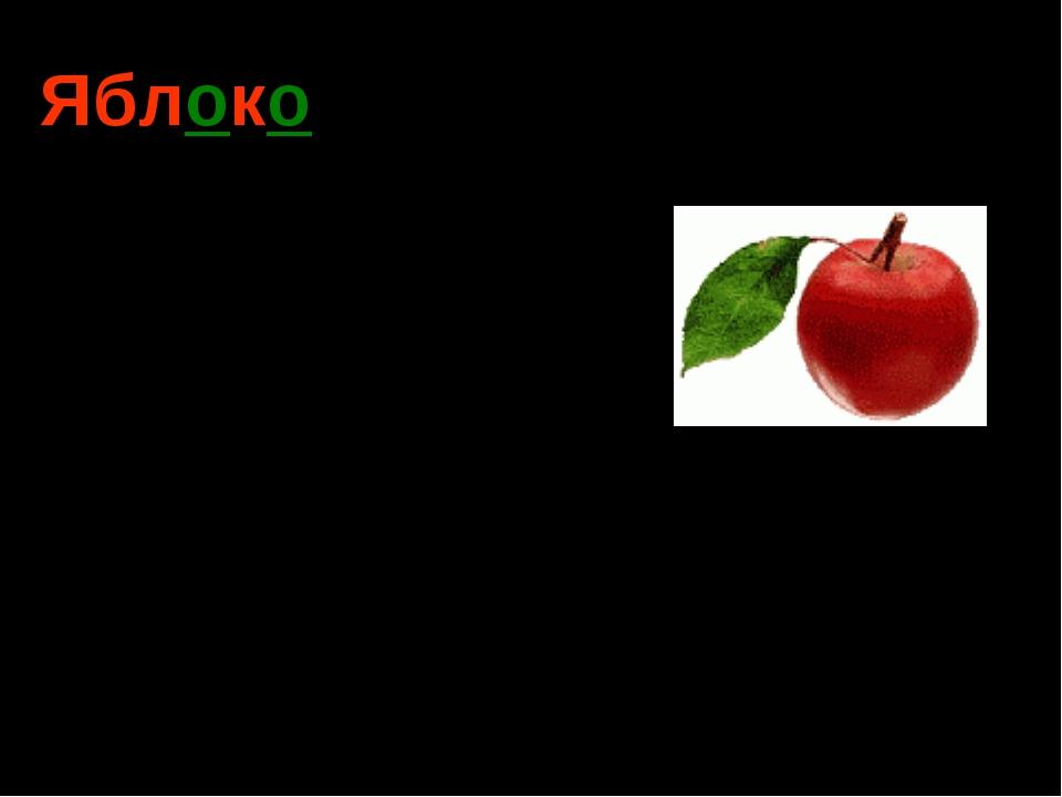 Яблоко (какое?) красное, зелёное, гнилое, спелое, дорогое, круглое, любимое,...