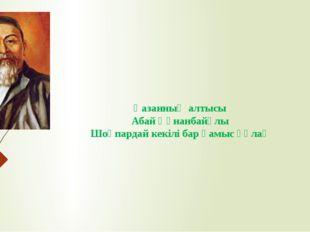 Қазанның алтысы Абай Құнанбайұлы Шоқпардай кекілі бар қамыс құлақ