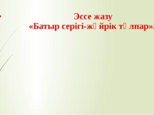 Эссе жазу «Батыр серігі-жүйрік тұлпар».