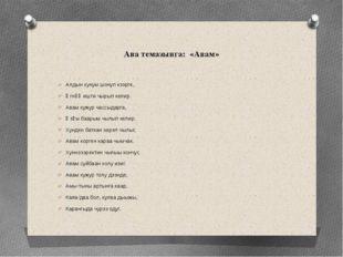 Ава темазынга: «Авам» Алдын хунум шонуп кээрге, Өгнүң ишти чырып келир. Авам