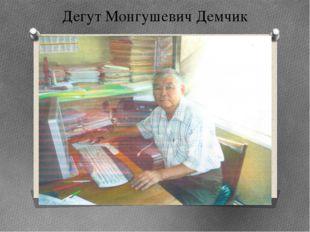 Дегут Монгушевич Демчик