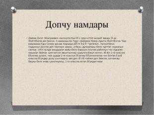 Допчу намдары Демчик Дегут Монгушевич –паспортта Чаа-Хөл суурга 1946 чылдың я