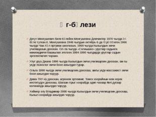 Өг-бүлези Дегут Монгушевич биле Көпейек Монгушевна Демчиктер 1970 чылда өг-бү