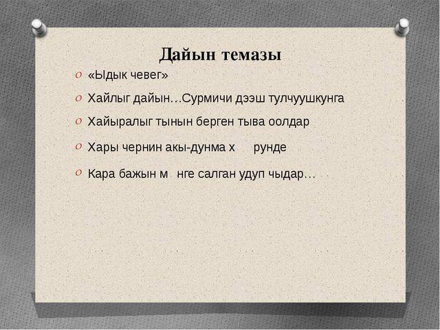 Дайын темазы «Ыдык чевег» Хайлыг дайын…Сурмичи дээш тулчуушкунга Хайыралыг ты...