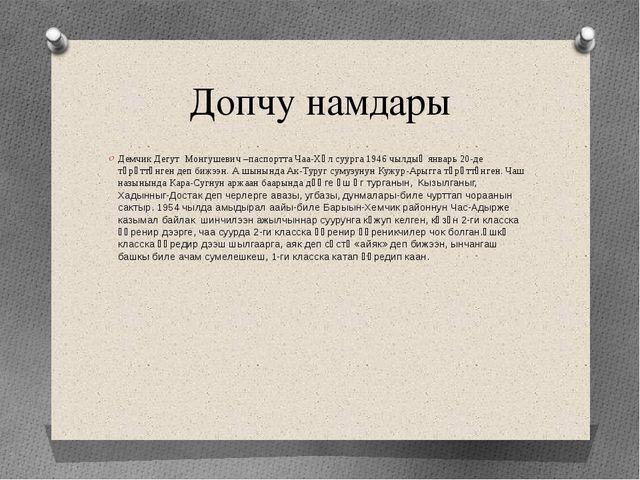 Допчу намдары Демчик Дегут Монгушевич –паспортта Чаа-Хөл суурга 1946 чылдың я...