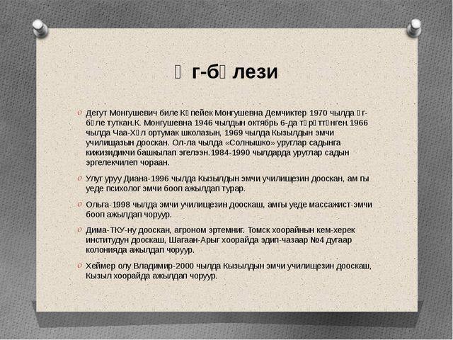 Өг-бүлези Дегут Монгушевич биле Көпейек Монгушевна Демчиктер 1970 чылда өг-бү...