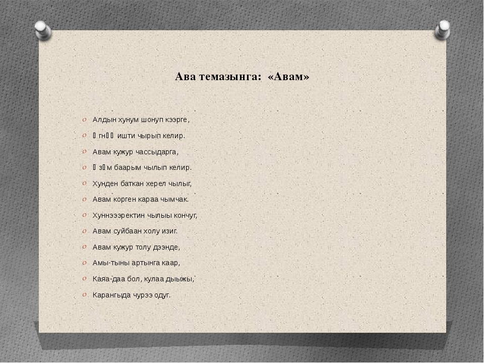 Ава темазынга: «Авам» Алдын хунум шонуп кээрге, Өгнүң ишти чырып келир. Авам...