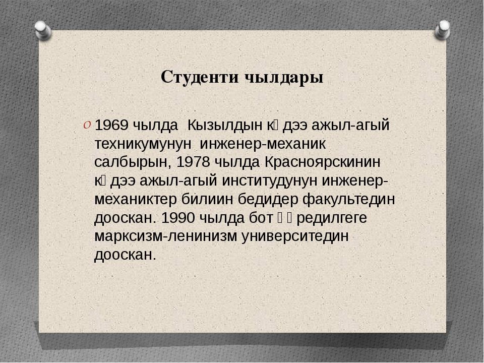 Студенти чылдары 1969 чылда Кызылдын көдээ ажыл-агый техникумунун инженер-мех...