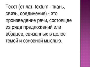 Текст (от лат. textum - ткань, связь, соединение) - это произведение речи, с