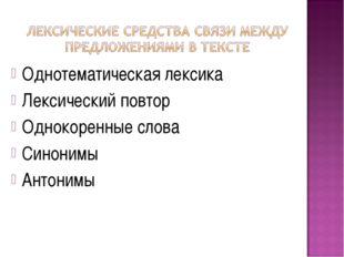 Однотематическая лексика Лексический повтор Однокоренные слова Синонимы Антон