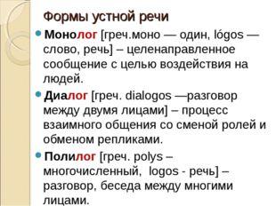 Формы устной речи Монолог [греч.моно — один, lógos — слово, речь] – целенапра