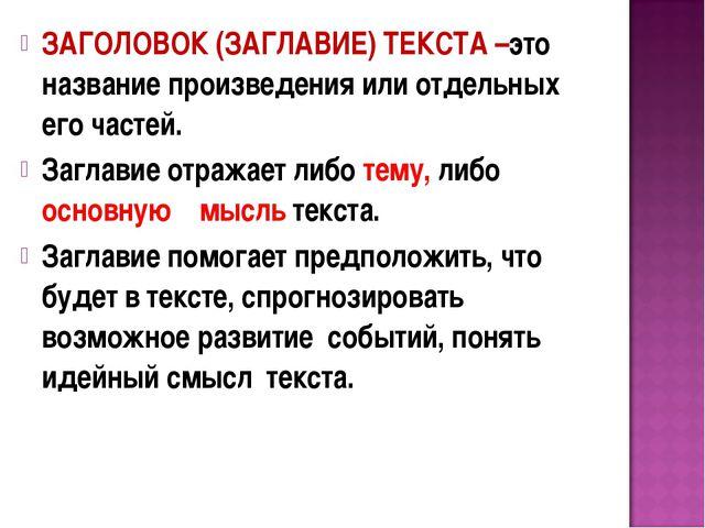 ЗАГОЛОВОК (ЗАГЛАВИЕ) ТЕКСТА –это название произведения или отдельных его част...