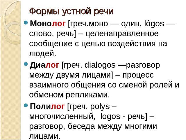 Формы устной речи Монолог [греч.моно — один, lógos — слово, речь] – целенапра...