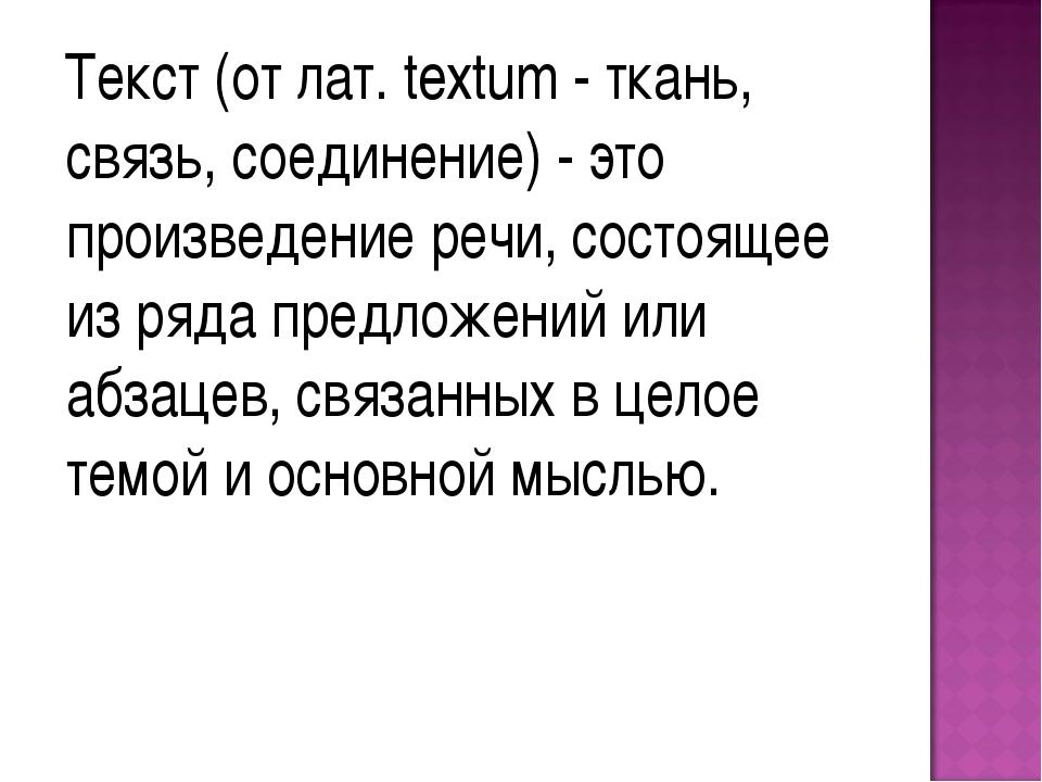 Текст (от лат. textum - ткань, связь, соединение) - это произведение речи, с...