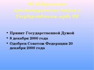 Из Федерального конституционного закона о Государственном гербе РФ Принят Гос