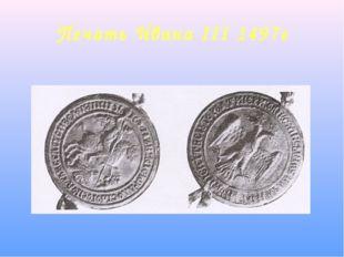 Печать Ивана III 1497г