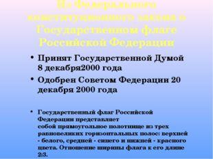 Из Федерального конституционного закона о Государственном флаге Российской Фе