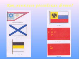Как менялись российские флаги?