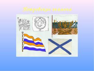 Петровские знамена